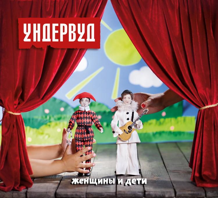 Новый альбом группы «Ундервуд» «Женщины и дети»