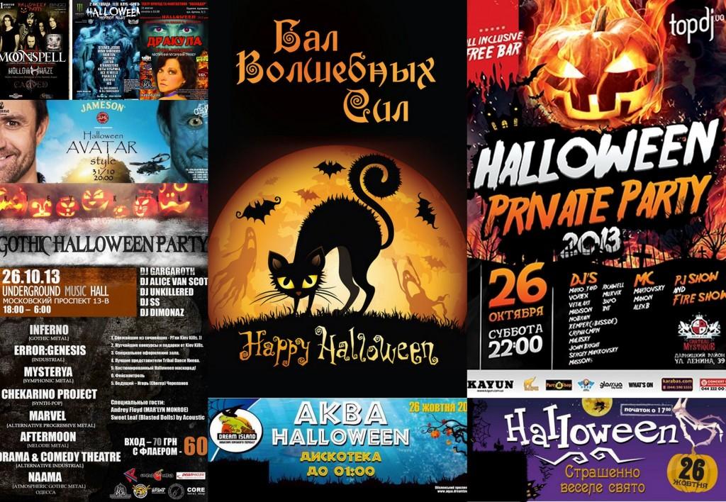 Хэллоуин 2013. Как отметить в Киеве