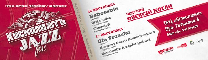 Джаз Фест Космополiт. Концерт в Киеве