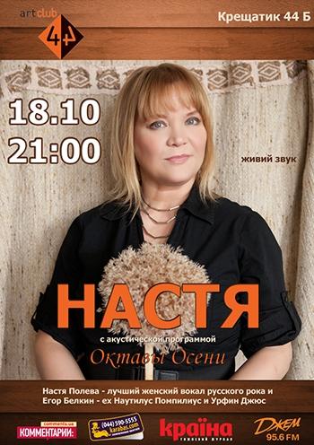 Настя Полева. Концерт в Киеве