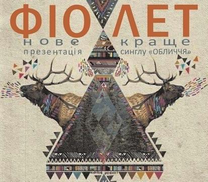 Фіолет. Концерт в Киеве