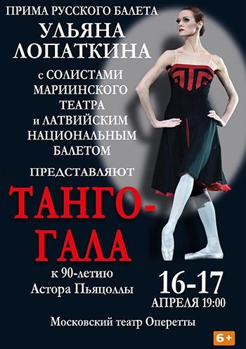 Ульяна Лопаткина. Концерт в Киеве