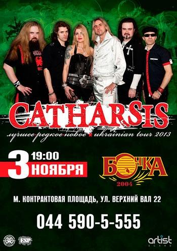 Catharsis. Концерт в Киеве