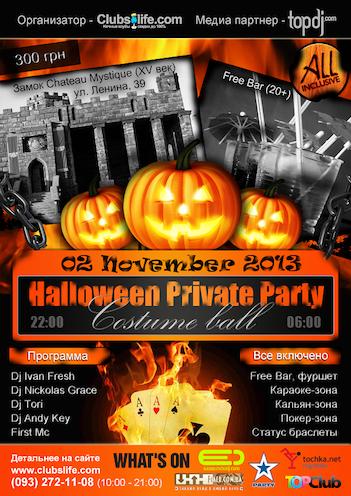 Halloween Private Party. Хэллоуин в Киеве