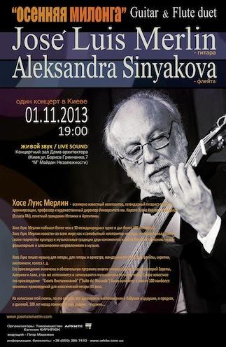 Хосе Луис Мерлин. Концерт в Киеве