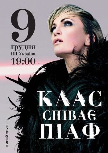 Патрисия Каас. Концерт в Киеве