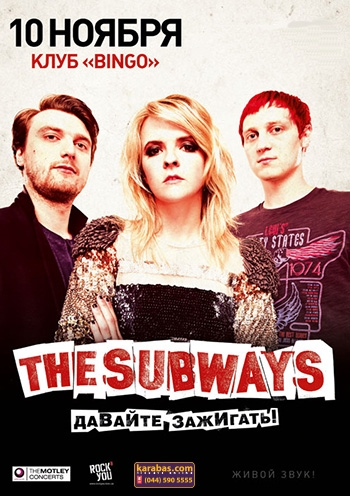 The Subways. Концерт в Киеве
