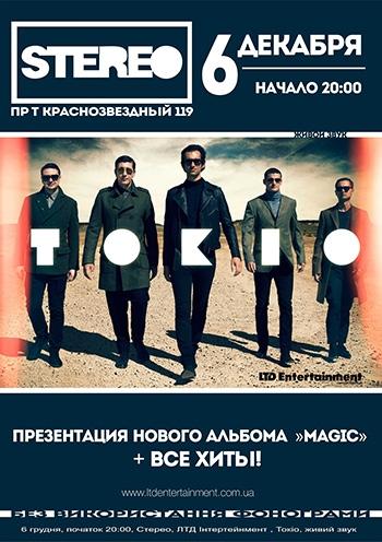 Tokio. Концерт в Киеве