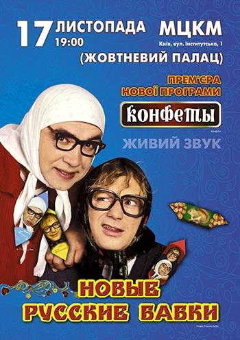 Новые русские бабки. Спектакль. Киев