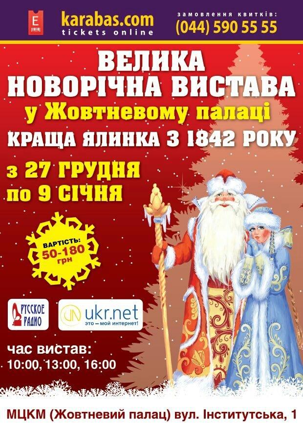 Новогоднее представление в Октябрьском дворце. Киев. 27 декабря - 9 января
