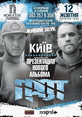 ГРОТ. Концерт в Киеве