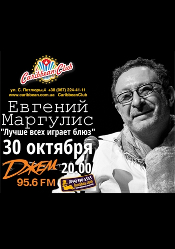 Евгений Маргулис. Концерт в Киеве
