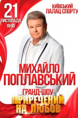 Михаил Поплавский. Концерт в Киеве