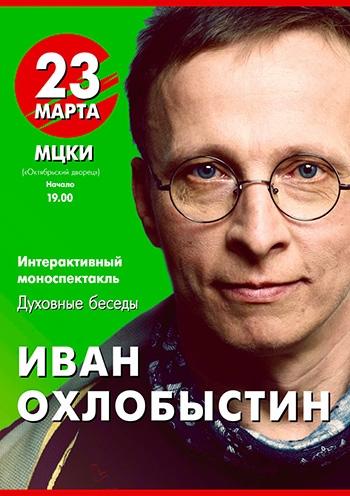 Иван Охлобыстин. Моноспектакль в Киеве