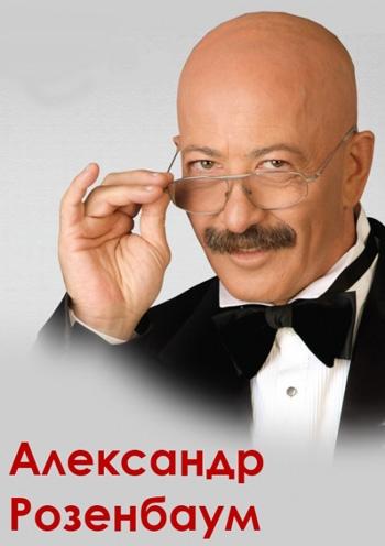 Александр Розенбаум  в Киеве.