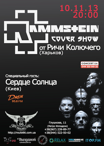 Rammstein Cover Show. Концерт в Киеве