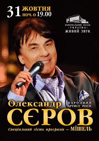 Александр Серов. Концерт в Киеве