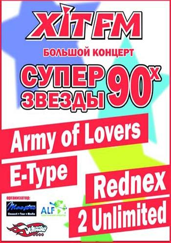 Супер Звезды 90-х. Концерт в Киеве