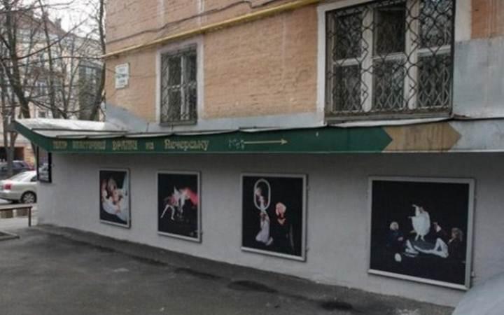 Театр пластической драмы на Печерске