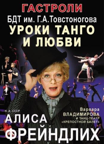 Уроки танго и любви. Спектакль. Киев