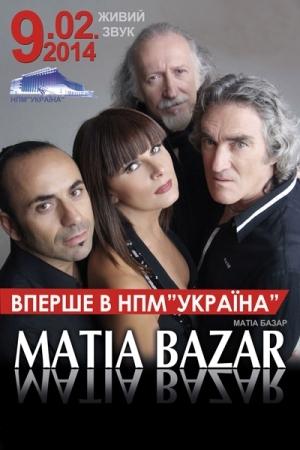 Матиа Базар. Концерт в Киеве