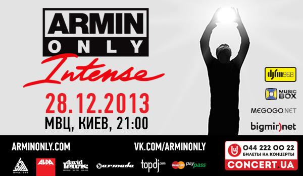 Armin van Buuren. Концерт в Киеве