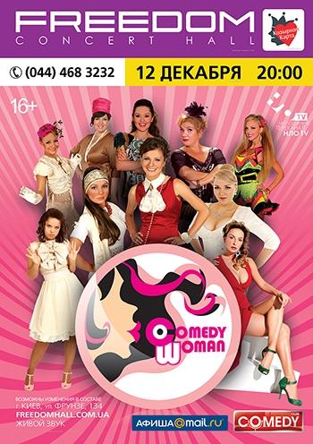 Comedy Woman. Шоу в Киеве