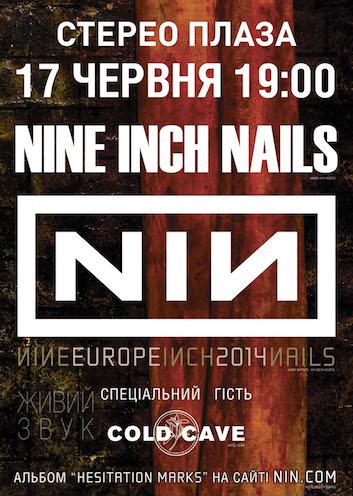 Nine Inch Nails. Концерт в Киеве