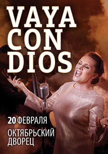 Vaya Con Dios. Концерт в Киеве