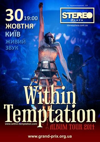 Within Temptation. Концерт в Киеве. 30 октября 2014