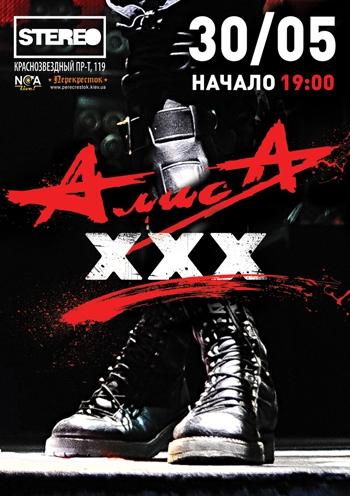 Алиса. Концерт в Киеве. 30 мая