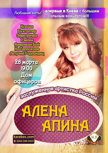 Алена Апина. Концерт в Киеве
