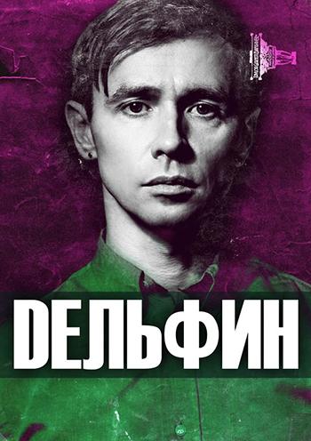 Дельфин. Концерт в Киеве