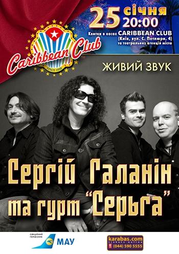 Сергей Галанин и группа «СерьГа». Концерт в Киеве
