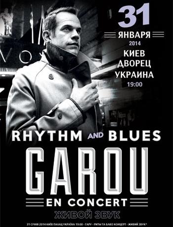 Гару. Концерт в Киеве