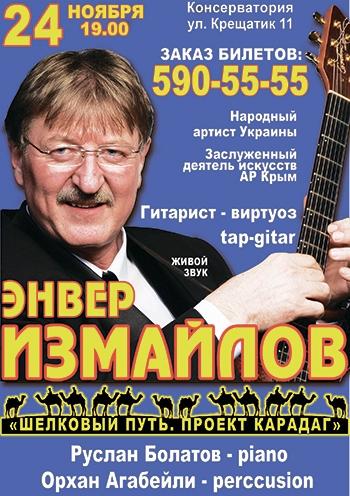 Энвер Измайлов. Концерт в Киеве