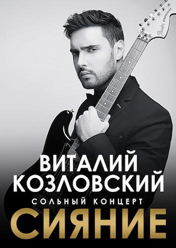 Виталий Козловский. Концерт в Киеве