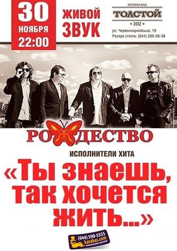 «Рождество». Концерт в Киеве