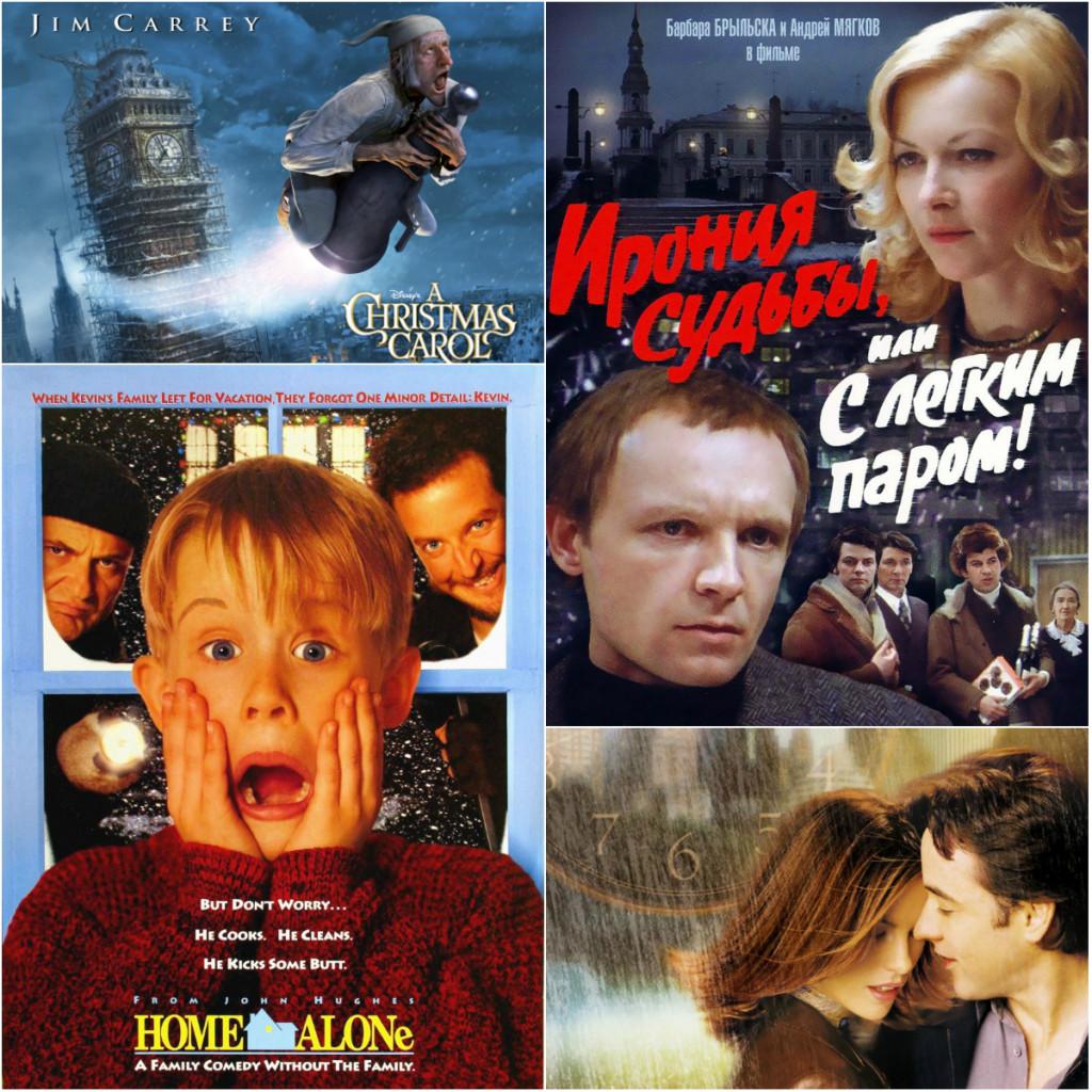10 лучших новогодних фильмов