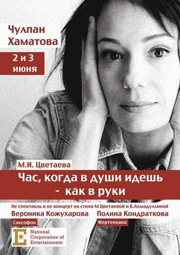 Чулпан Хаматова. Поэтический вечер в Киеве. 2 и 3 июня