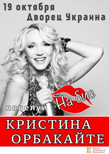 Кристина Орбакайте. Концерт в Киеве. 19 октября