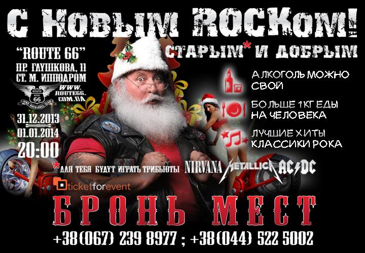 Новый год 2014 в Киеве