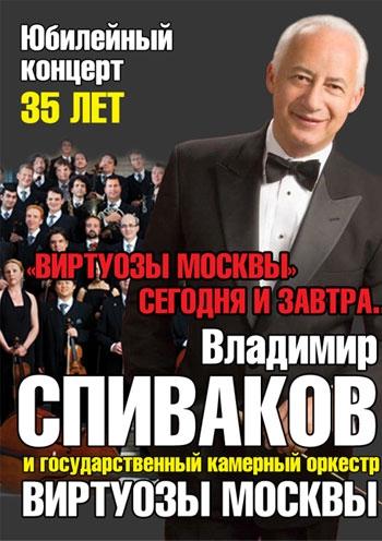 «Виртуозы Москвы» и Владимир Спиваков. Концерт в Киеве
