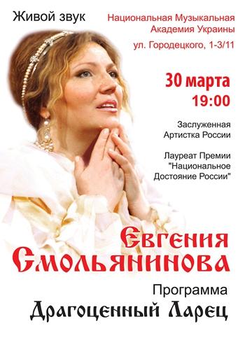 Купить билеты на концерт Евгении Смольяниновой в Киеве онлайн