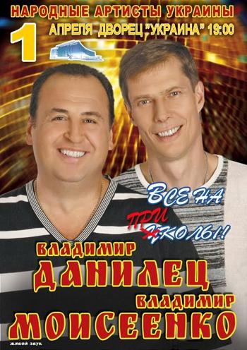 В. Данилец и В. Моисеенко