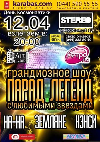 Парад легенд: На-На, Земляне, Нэнси. Концерт в Киеве. 12 апреля