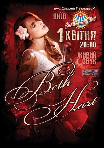 Beth Hart. Концерт в Киеве
