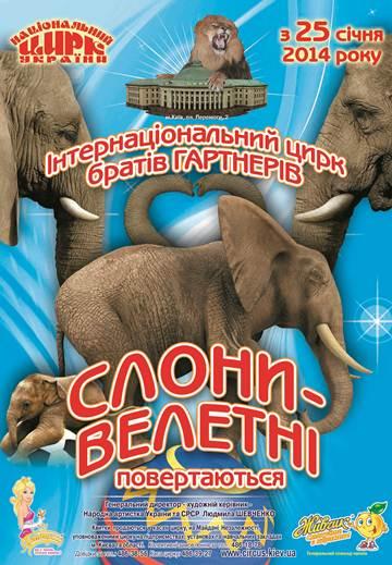 Слоны-великаны. Интернациональный цирк братьев Гартнеров в Киеве