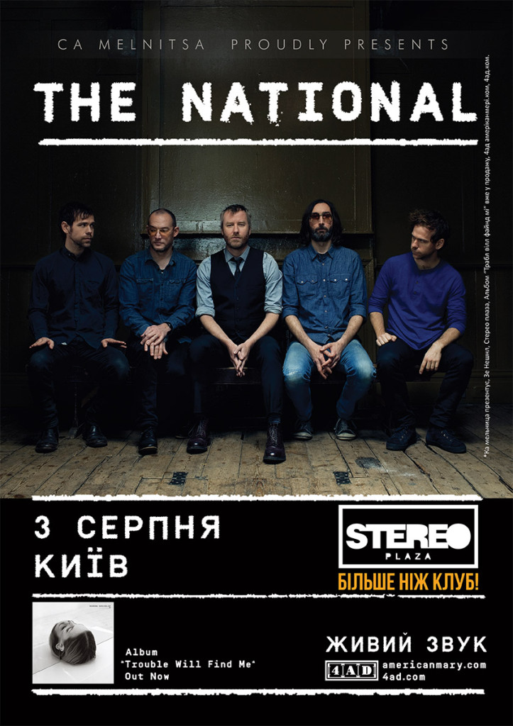 The National. Концерт в Киеве. 3 августа