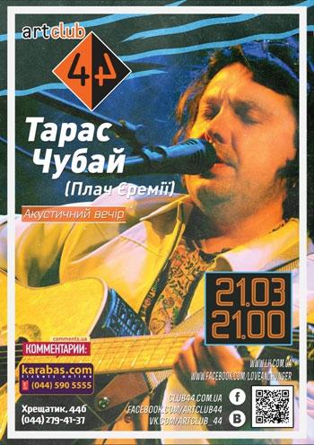 Тарас Чубай. Концерт в Киеве. 21 марта